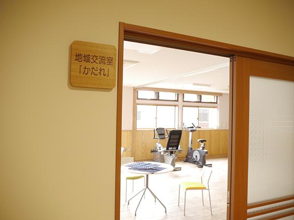地域交流室